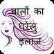 Balo Ke Gharelu Upchaar by Kama Apps