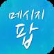 메시지팝(온세텔레콤) by (주)케이엠웍스