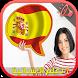 تعلم اللغة الاسبانية بالصوت بسهولة (بدون انترنيت) by Mobile Arabi Apps