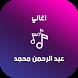 اغاني عبد الرحمن محمد 2018
