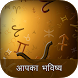 Aapka Bhavishya by Desi Totake