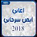 جميع اغاني سرحاني ايمن 2018 by M-devmusic