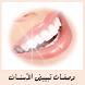 وصفات تبييض الأسنان 2016