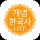 큰별쌤 개념 한국사 (체험판) by 별책