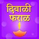 Diwali Faral Marathi by Silybits Mediaworks