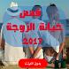 قصص خيانة الزوجة بالصوت (بدون انترنيت) by safi apps
