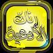 رنات الأدعية الاسلامية بدون نت by free best apps android