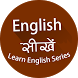 Learn English Series by knowledge4world