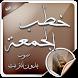 خطب الجمعة صوت بدون انترنت by Way 2 allah