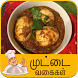 egg recipe tamil by tamilan samayal