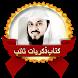 كتاب ذكريات تائب للشيخ العريفي by الموسوعة الإسلامية