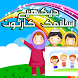 Watch Islamic Cartoon by 100 Islamic Apps