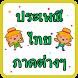 ประเพณีของไทย มีเสียง by Kids ABCD