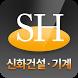 신화건설기계 by 웹촌 (Webchon)