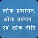 Public Administration by Dr. Ram Singh Arha