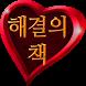 해결의책: 사랑 - 지금 사랑으로 고민하는 사람들에게 by PurpleRobo