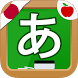 Japanese Hiragana Handwriting by TeachersParadise: Learning games for kids & adults
