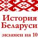 История Беларуси. Экзамен на 10