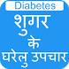 Sugar Ke Gharelu Upchar hindi by Dheeruapps