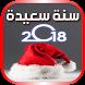 تهاني راس السنة 2018 by Digitalis