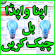 Wapda Electricity Bill Checker by iTouch