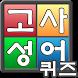 고사성어 퀴즈 by Namu Games