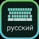 Russian Keyboard by Fabrica
