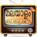 Malayalam TV – മലയാളം TV by United TV Network