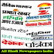 all hindi Newspapers India by saidzar