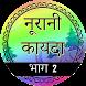 Noorani Qaida in Hindi Part-2 by Jabir Ali
