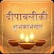 Diwali Wishes by digi inc