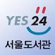 서울도서관(예스24) by YES24