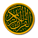القرآن الكريم | بدون نت by ahmed ali adel ahmed