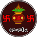 Gujarati Lagna Geet