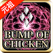 曲当てクイズfor BUMP OF CHICKEN by musicquizbox