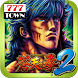 [777TOWN]パチスロ蒼天の拳2 by Sammy Networks Co.,Ltd.
