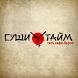 Суши Тайм by AppSeller.ru