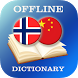 Norwegian-Chinese Dictionary by AllDict
