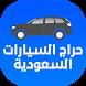 حراج السيارات السعودية by Eman Apps