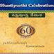 Sashtipurthi Event by PROFAPPSSKILLS