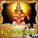 Sabari Malai Vaasa by Sruthilaya Media