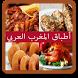أطباق المغرب العربي by abdo.apps