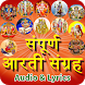 Arati Sangrah with Audio Hindi by Mantra App