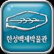 U-전시안내 2.0 [한성백제박물관] by 서울특별시
