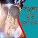 বাংলা মুভি গান কালেকশন by angela.apps.bd