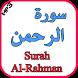سورة الرحمن بصوت جميع القرائ by apphaouas