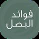 فوائد البصل by ZA-Studio