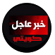عاجل كويتي by Empireyo