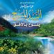 السيد المسيح يلوح بالأفق by Amin-sheikho.com