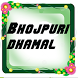 BHOJPURI DHAMAL by Love Of India